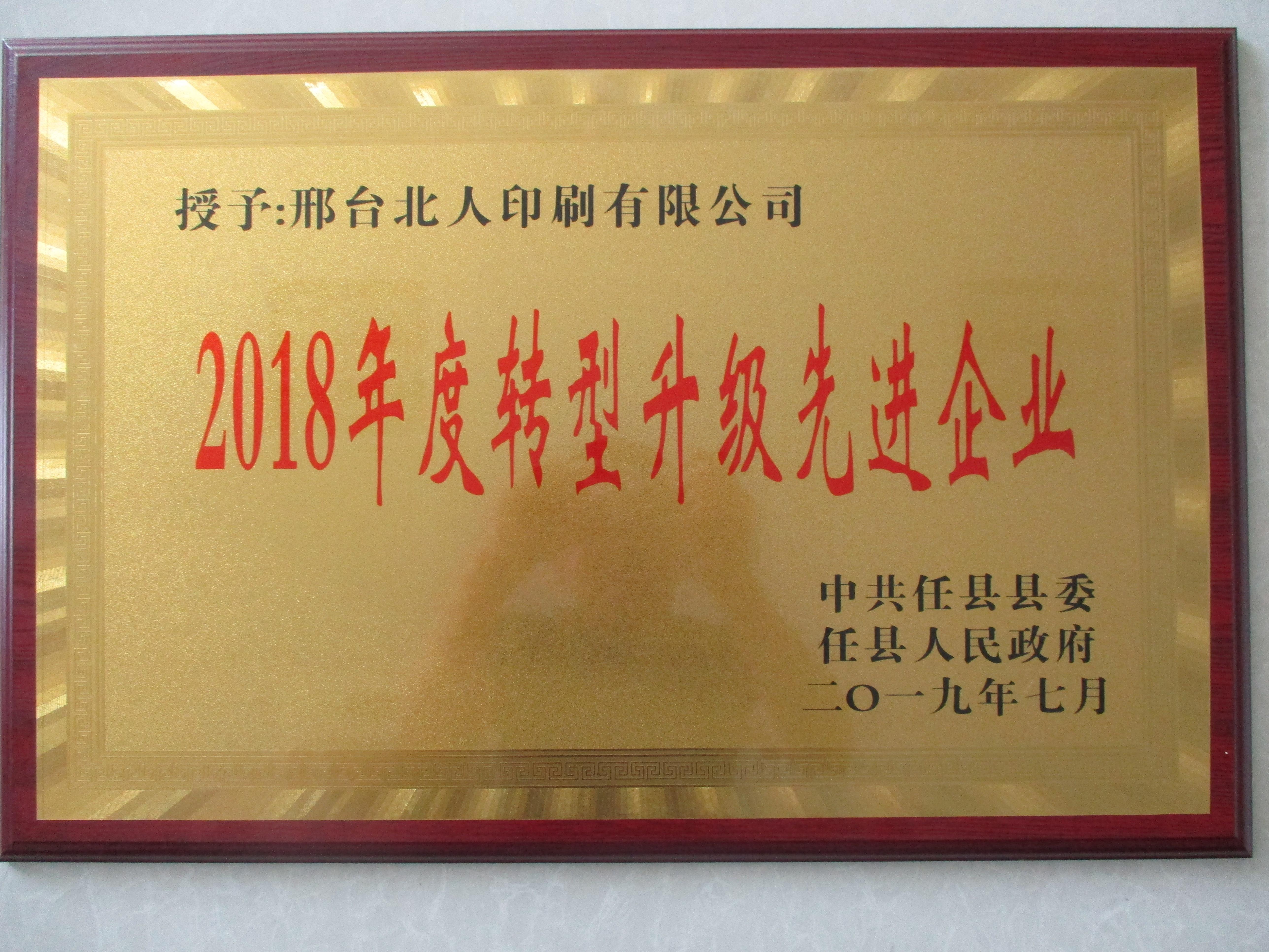 """热烈祝贺我公司被评为""""任县2018年度转型升级先进企业"""""""